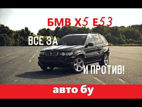 BMW X5 E53 ЧЕМ ЖЕ ТАК ХОРОШ И ЧЕМ ПЛОХ?