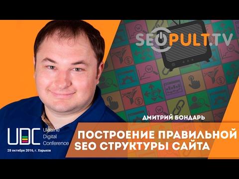 видео: Построение правильной seo структуры сайта. Дмитрий Бондарь. uadigitalconf
