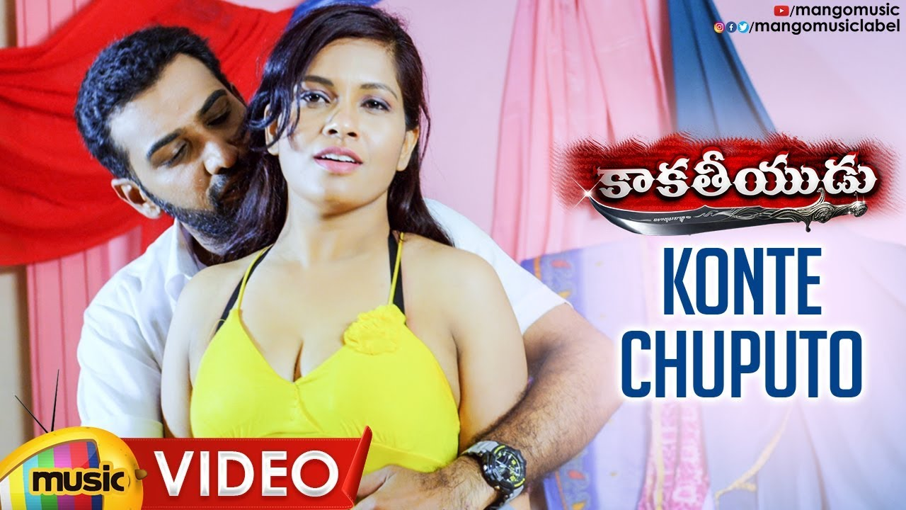 Konte Chuputho Video Song |  Kakateeyudu Movie Songs | Taraka Ratna | Shilpa | Yamini | Mango Music