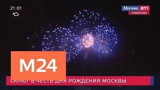 Откуда лучше всего смотреть праздничный салют в День города - Москва 24