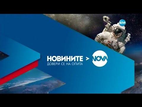 Новините на NOVA (09.05.2018 - централна емисия)