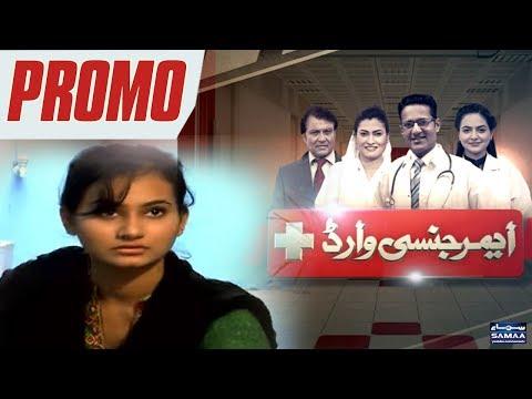 Baray Na-Samaj Tou Bachon Se Kia Umeed?   Emergency Ward   PROMO