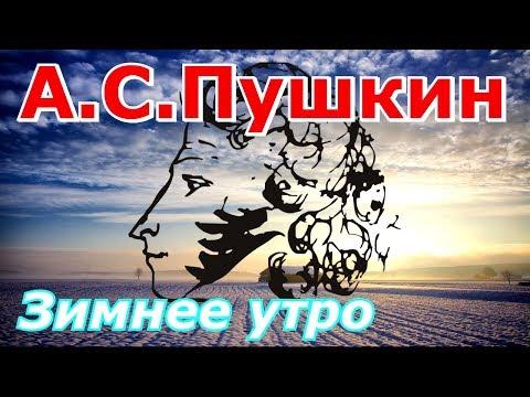 Стихи. Зимнее утро. А.С.Пушкин. Слушать и смотреть видео-образ. A.Pushkin