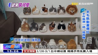 「毛」起來裝可愛! 羊毛動畫「萌」發商機 《海峽拼經濟》 @東森新聞 CH51