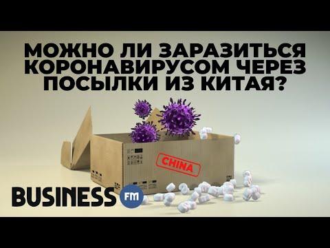 Можно ли заразиться коронавирусом через посылки из Китая?