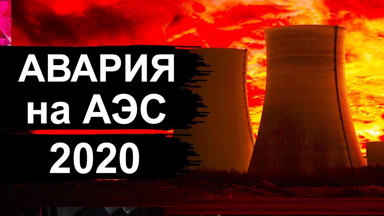 Какая АЭС рванула? Все молчат как тогда в Чернобыле