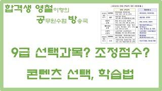 [6화]공무원 전공, 선택과목 강의, 교재추천!