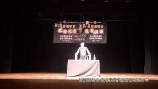 第七屆香港學界魔術比賽2016_魔法新星組06_羅厚杰