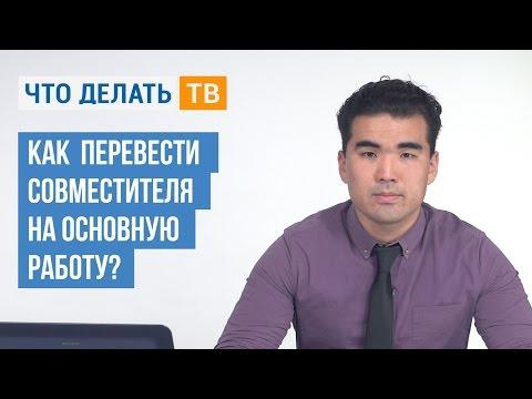 Как перевести совместителя на основную работу?