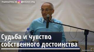 Судьба и чувство собственного достоинства  Торсунов О.Г. Омск 17.04.2019