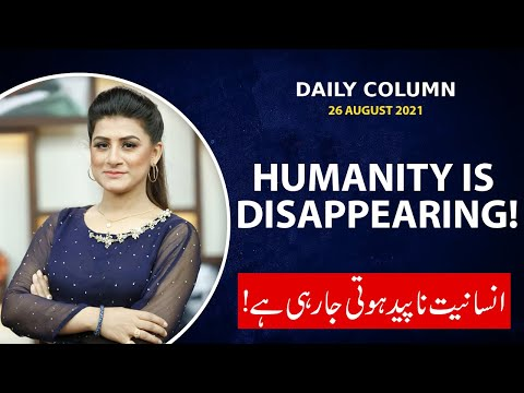 Humanity is disappearing!   Daily Column   Serwat William   9 News HD