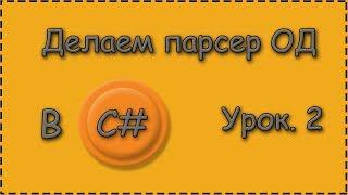 C# | Урок.2 | Работа с ОД | Добавление библиотек и разборка методов ОД