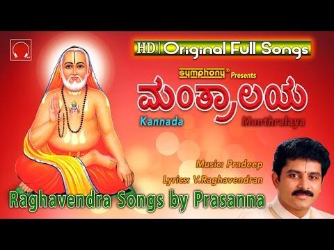 Mantralaya   Prasanna   Sri Raghavendra Swamy Kannada Devotional Songs