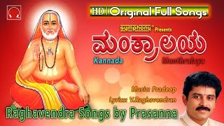 Video Mantralaya | Prasanna | Sri Raghavendra Swamy Kannada Devotional Songs download MP3, 3GP, MP4, WEBM, AVI, FLV November 2018