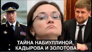 Тайна Набиуллиной, Кадырова и Золотова. №820