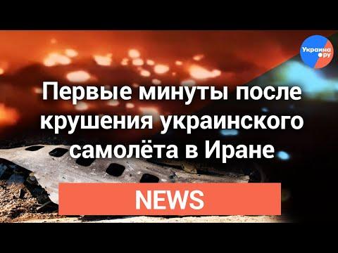 Первые минуты после крушения украинского самолёта в Иране