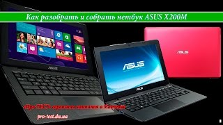 Как разобрать нетбук ASUS X200M.Разборка ASUS X200M.Компьютерная помощь в Макеевке