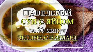 Щавелевый суп 🍵 Вкусный и простой ЭКСПРЕСС-суп за 30 минут