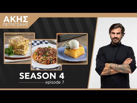 Kitchen Lab - Επεισόδιο 7 - Σεζόν 4   Άκης Πετρετζίκης