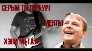 """Серый Петербург (тема из сериала """"Улицы разбитых фонарей"""")"""