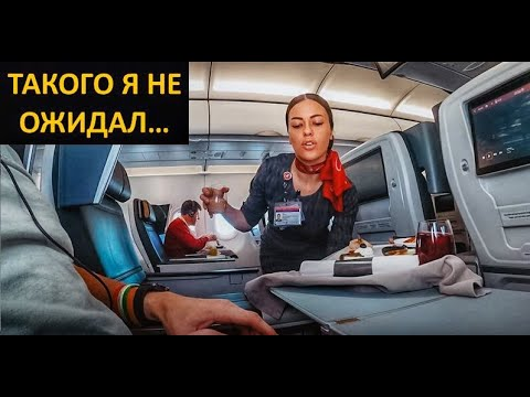 Бизнес Класс Turkish Airlines A321. Стоит ли своих денег?! Очки Louis Vuitton за $700