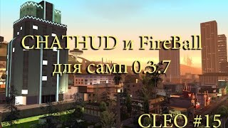 [CLEO] CHATHUD и FireBall [DRP]   Пуканобомбящий скрипт