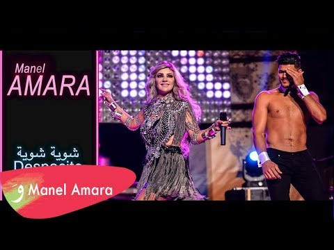 Manel Amara شوية شوية (despacito Arabic cover)