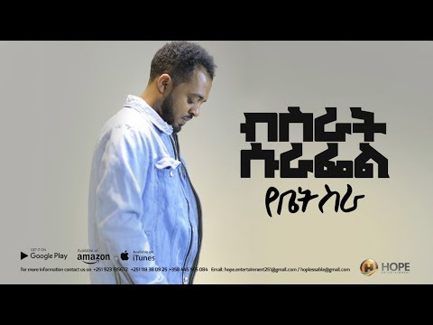 Bisrat Surafel - Yebet Sira | የቤት ስራ - New Ethiopian Music 2018 (Official Video)