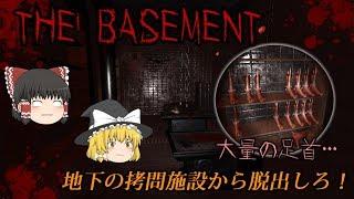 【ゆっくり実況】 地下の拷問施設から脱出しろ! THE BASEMENT【ホラーゲーム】 thumbnail