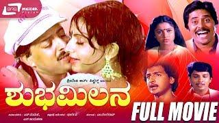 Shubha Milana -- ಶುಭಮಿಲನ | Kannada Full  Movie | Vishnuvardhan | Ambika | Love Story Movie