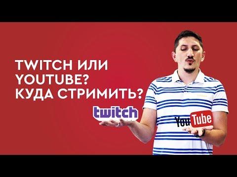 Twitch или YouTube? Куда стримить?