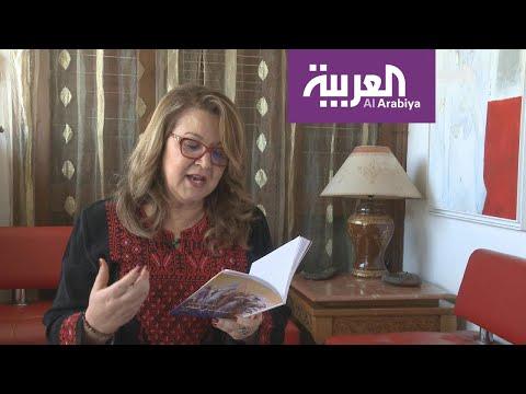 روافد | رحلة الروائية والشاعرة المغربية عائشة البصري لوجدان 5 ثقافات عالمية  - 19:01-2019 / 11 / 15