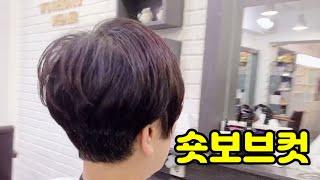 [우홍헤어TV]숏컷에서 보브컷으로 스타일 체인지~~#숏…