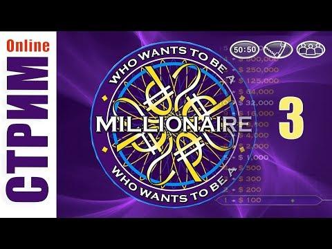 Кто хочет стать миллионером.  Игра - семейный стрим. Выпуск 3