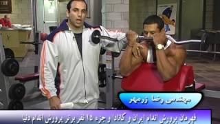 Varzesh va Salamati - Reza Zarmehr (Biceps) ورزش و سلامتي با رضا زرمهر