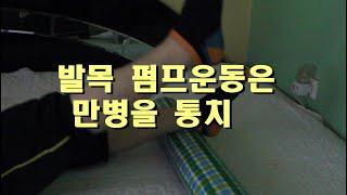 발목 펌프운동은 만병을 통치 서범석의 米壽의 笙