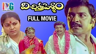 Vichitra Pellam Telugu Full Movie | Sivakumar | Saritha | Agni Satchi Tamil | Indian Video Guru