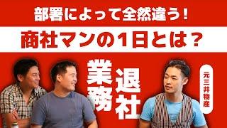 【総合商社は激務なのか】三菱商事・三井物物産・伊藤忠商事の商社マンの1日はだいたいこうなります【商社チャンネル#041】
