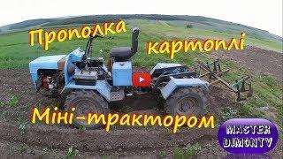 Прополка картоплі Міні-трактором
