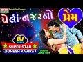 Jignesh Kaviraj 2017   Peli Najarno Pyar   DJ REMIX   Latest Gujarati DJ Song 2017   Ekta Sound