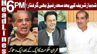 After Shehbaz Sharirf,Khawaja Saad is in Trouble | Headlines 6 PM | 11 October 2018 | Express News