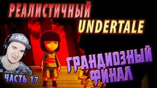 РЕАЛИСТИЧНЫЙ UNDERTALE! (Часть 17) ► АНДЕРТЕЙЛ ФИНАЛ   Реакция