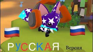 Русские песни в головах животных Animal Jam: Play Wild!