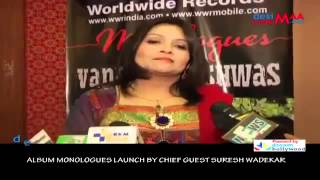 Vandana Vishwas - Indian Launch of music album MONOLOGUES by Suresh Wadekar
