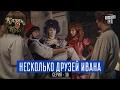 Несколько Друзей Ивана пародия 11 Друзей Оушена Сказки У в Кино комедия 2017 mp3