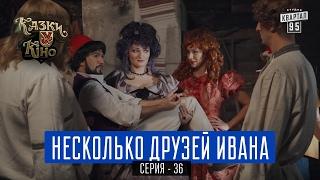 Несколько Друзей Ивана - пародия 11 Друзей Оушена | Сказки У в Кино, комедия 2017