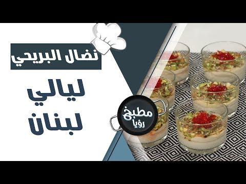 عمل ليالي لبنان بالفيديو