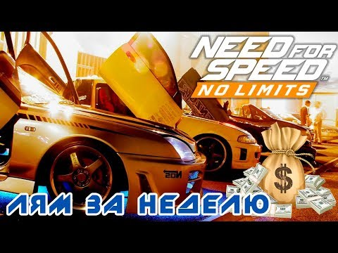 Need for Speed: No Limits - Лям за неделю (ios) #53