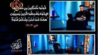 أرثوذكسي لاغش فيه - حـ ( 2 )