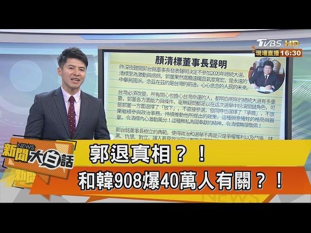 【新聞大白話】郭退真相?!和韓908爆40萬人有關?!
